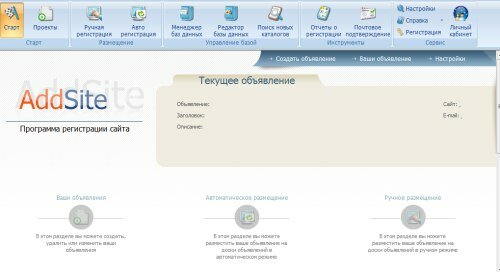 AddSite интерфейс
