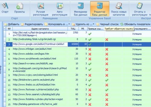 AddSite редактор баз