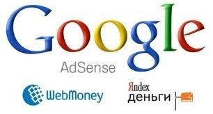 Вывод Google Adsense на WebMoney