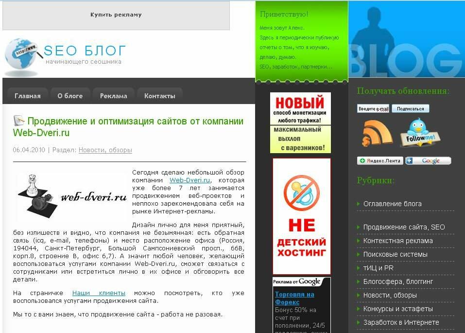 старый дизайн SeoBeginner.ru