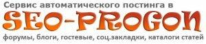 Seo-Progon.info - прогон по каталогам, блогам, форумам