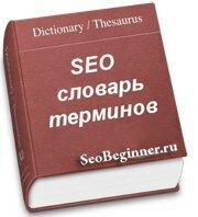 seo словарь