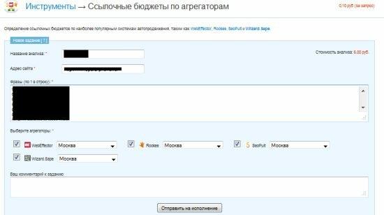SeoBudget.ru - ссылочный бюджет