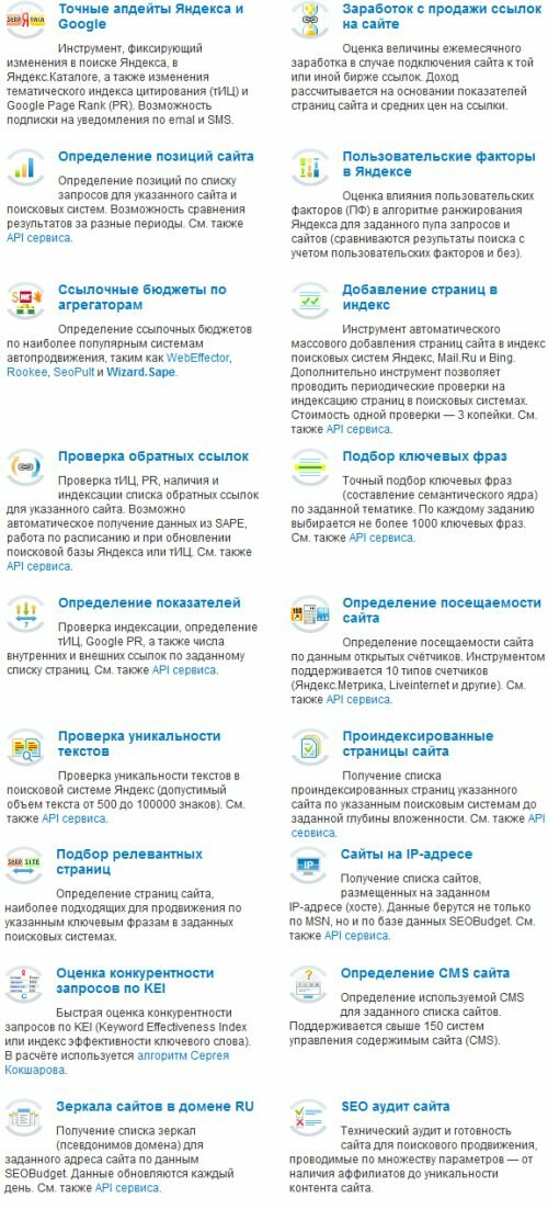 SeoBudget.ru - инструменты