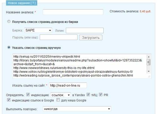 SeoBudget.ru - обратные ссылки