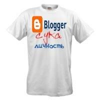 блог тема или личность