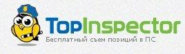 Top-Inspector.ru - бесплатный съем позиций